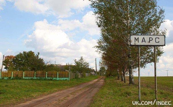 Деревня марс
