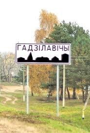деревня Гадиловичи