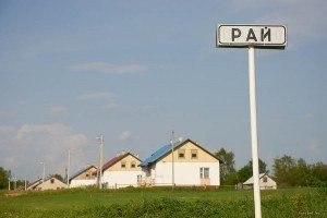 Деревня Рай